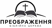 Церква Хмельницький ПРЕОБРАЖЕННЯ